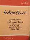 أحاديث في العروبة والقومية