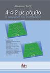 4-4-2 με ρόμβο - Η εφαρμογή του συστήματος