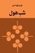 شب هول by هرمز شهدادی