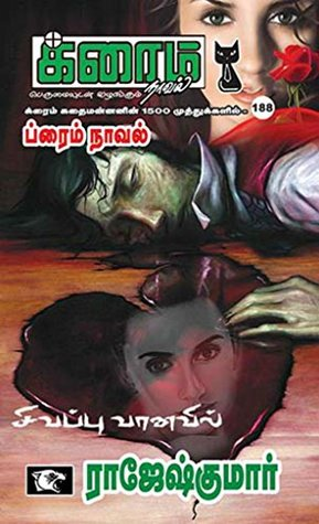 Sivappu Vanavil (Crime Novel)