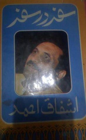 Safar Dar Safar Ashfaq Ahmed Pdf