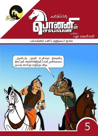 Kalki's Ponniyin Selvan Comics - Book 5 (in TAMIL) Pallakkil Yaar? Vazhinadai Pechu: Pudhu Vellam