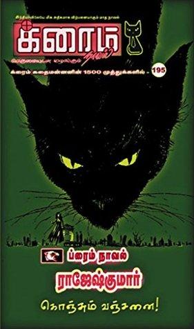 Konjum Vanjanai (Crime Novel)