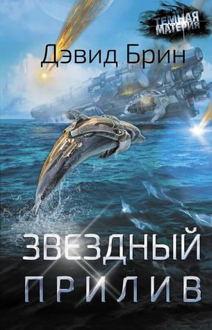 Звездный прилив (Возвышение #2)
