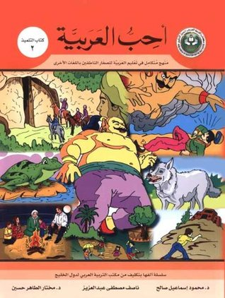 I Love Arabic Textbook: Level 2 by Mahmood Ismail Saleh