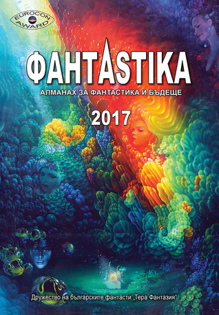 ФантАstika 2017