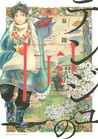 テンジュの国 1 [Tenju no Kuni 1]