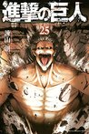 進撃の巨人 25 [Shingeki no Kyojin 25] (Attack on Titan, #25)
