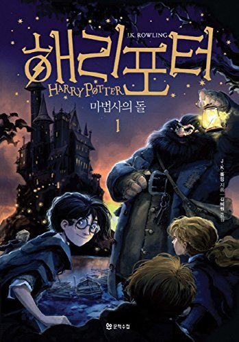 Harry Potter and the Sorcerers Stone : 2 Volume Set