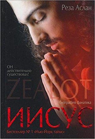 ZEALOT. Иисус. Биография фанатика