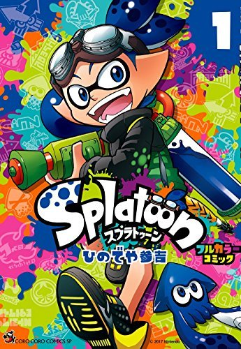 Splatoon Full Color Comic Vol.1