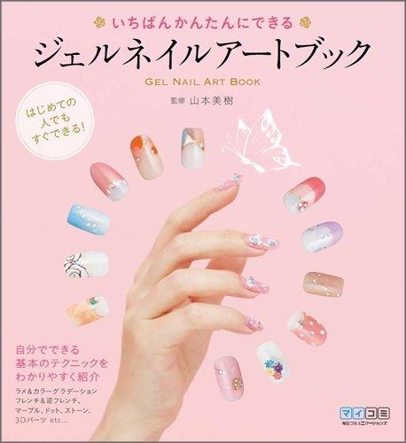 The Easiest Gel Nail Art Book