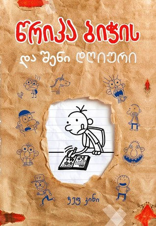 Diary of a wimpy kid do it yourself book by jeff kinney solutioingenieria Choice Image