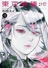 東京喰種トーキョーグール:re 15 [Tokyo Guru:re 15] (Tokyo Ghoul:re, #15)