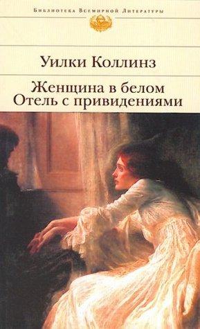 Женщина в белом / Отель с привидениями