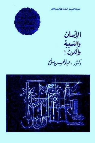 الإنسان والنسبية والكون