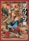 ダンジョン飯 6 [Dungeon Meshi 6] (Delicious in Dungeon,
