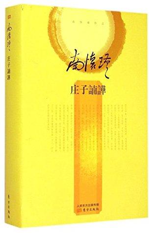 Chuang Tzu Interpreted by Nan Huai-Chin