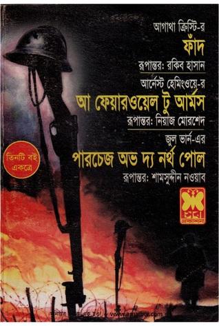 ফাঁদ by Agatha Christie