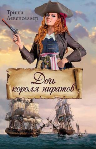 Дочь короля пиратов (Daughter of the Pirate King, #1)