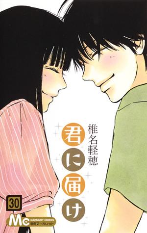 君に届け 30 [Kimi ni Todoke 30] (Kimi ni Todoke: From Me to You, #30)