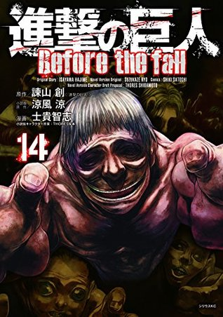 進撃の巨人 Before the Fall 14 [Shingeki no Kyojin: Before the Fall 14] (Attack on Titan: Before the Fall Manga, #14)