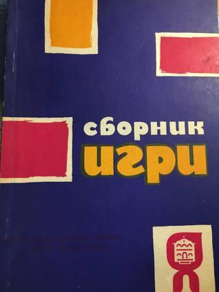 Сборник игри