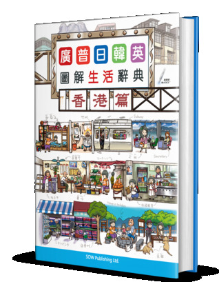 Illustrated Dictionary: Living in Hong Kong