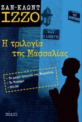 Η τριλογία της Μασσαλίας (Marseilles Trilogy, #1-3)