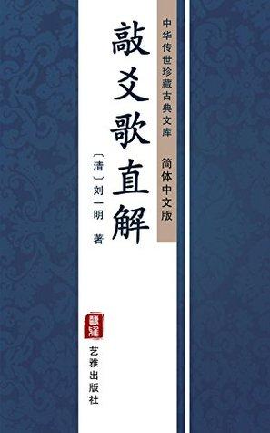 敲爻歌直解(简体中文版): 中华传世珍藏古典文库