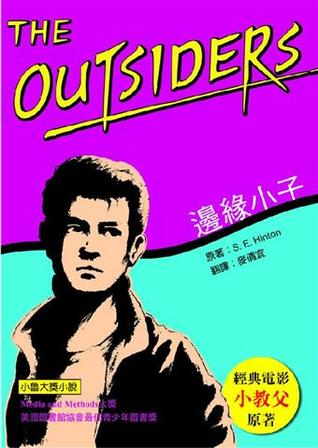 邊緣小子 [Bian yuan xiao zi] / The Outsiders