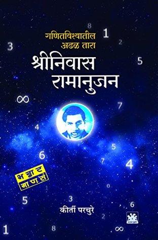 Shreenivas Ramanujan