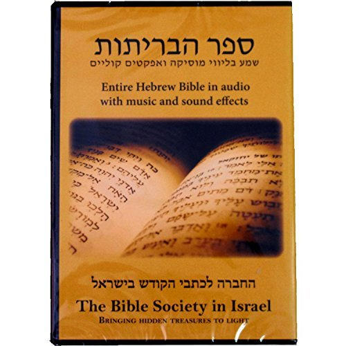 The Entire Hebrew Bible in Audio with Music and Sound Effects - CD