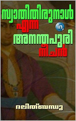 Swathithirunal Enna Ananthapuri Neechan