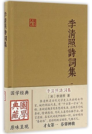 Collection of Li Qingzhao's Poetry
