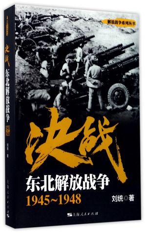 决战(东北解放战争1945-1948)Decisive Battle (Northeast Liberation War from 1945 to 1948)