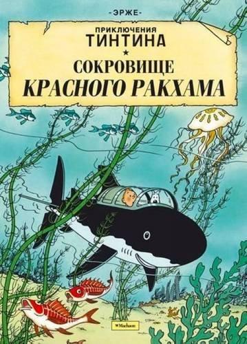 Tintin in Russian: Red Rackham's Treasure / Sokrovishche Krasnogo Rakkhama