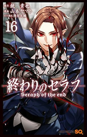 終わりのセラフ 16 [Owari no Serafu 16] (Seraph of the End: Vampire Reign, #16)