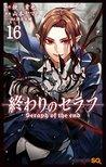 終わりのセラフ 16 [Owari no Serafu 16] (Seraph of the End: Vampire Reign, #16)