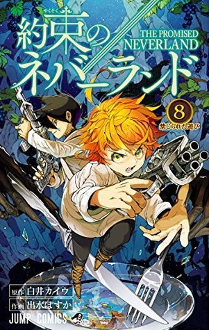 約束のネバーランド 8 [Yakusoku no Neverland 8] (The Promised Neverland, #8)