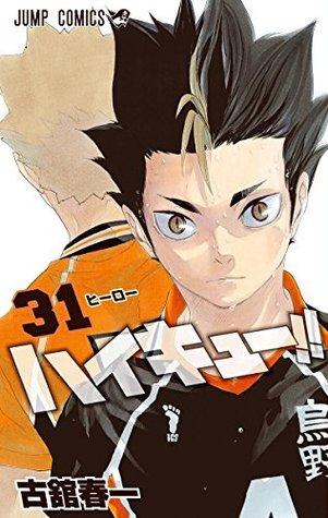 ハイキュー!! 31 [Haikyū!! 31] (ハイキュー!! [Haikyū!!] #31)