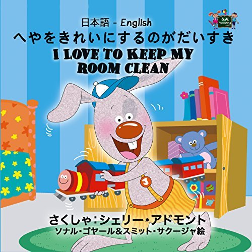 I love to Keep My Room Clean (japanese english bilingual books, japanese baby book, japanese kids books, japanese childrens stories) (Japanese English Bilingual Collection)