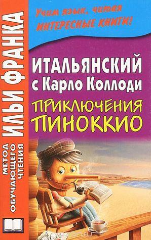 Итальянский с Карло Коллоди. Приключения Пиноккио