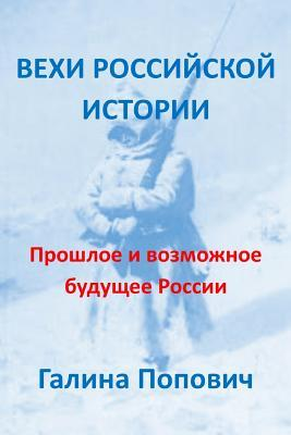 Mile Stones of the Russian History: Past and Possible Future of Russia