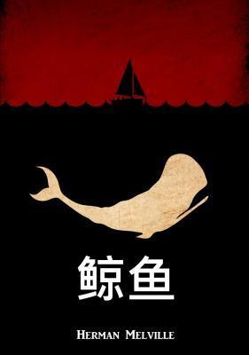 鲸鱼: Moby Dick, Chinese Edition