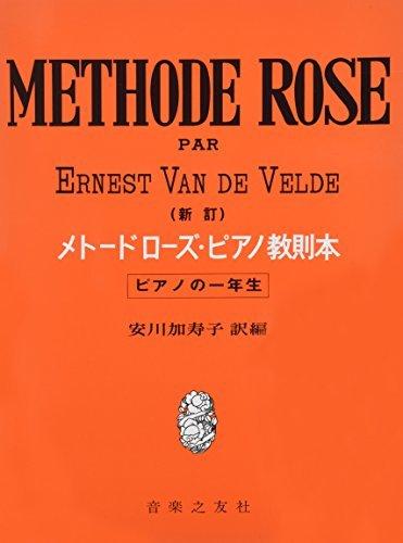 Methode Rose - Complete