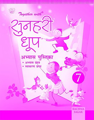 Together With Sunhari Dhoop Worksheets - 7