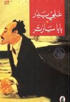 بابا سارتر by Ali Bader