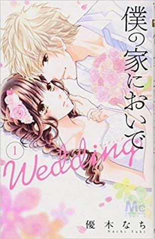 僕の家においで Wedding 1 (マーガレットコミックス) コミックス (Boku no Ie ni oide Wedding, #1)