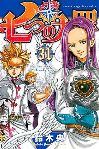 七つの大罪 31 [Nanatsu no Taizai 31] (The Seven Deadly Sins, #31)